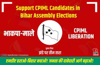 Appeal To Support CPIML Candidates in Bihar Assembly Elections